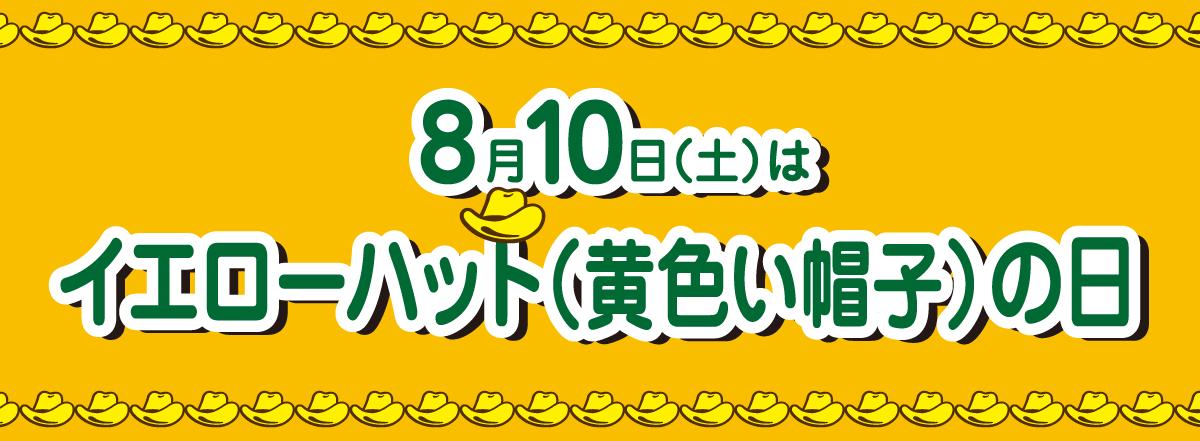 8月10日はイエローハット(黄色い帽子)の日